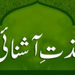 Lazzat-e-Ashnai