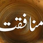 Munafiqat
